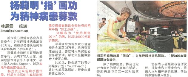 Wanbao November 9, 2014 (2)