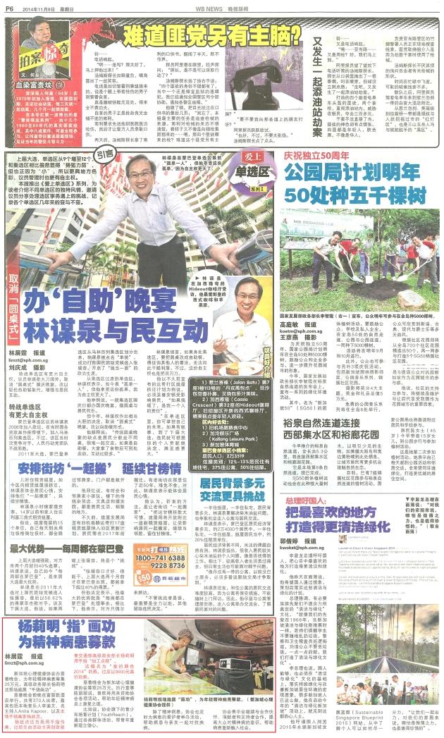Wanbao November 9, 2014